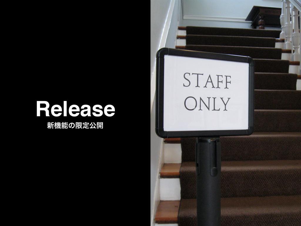 Release ৽ػͷݶఆެ։