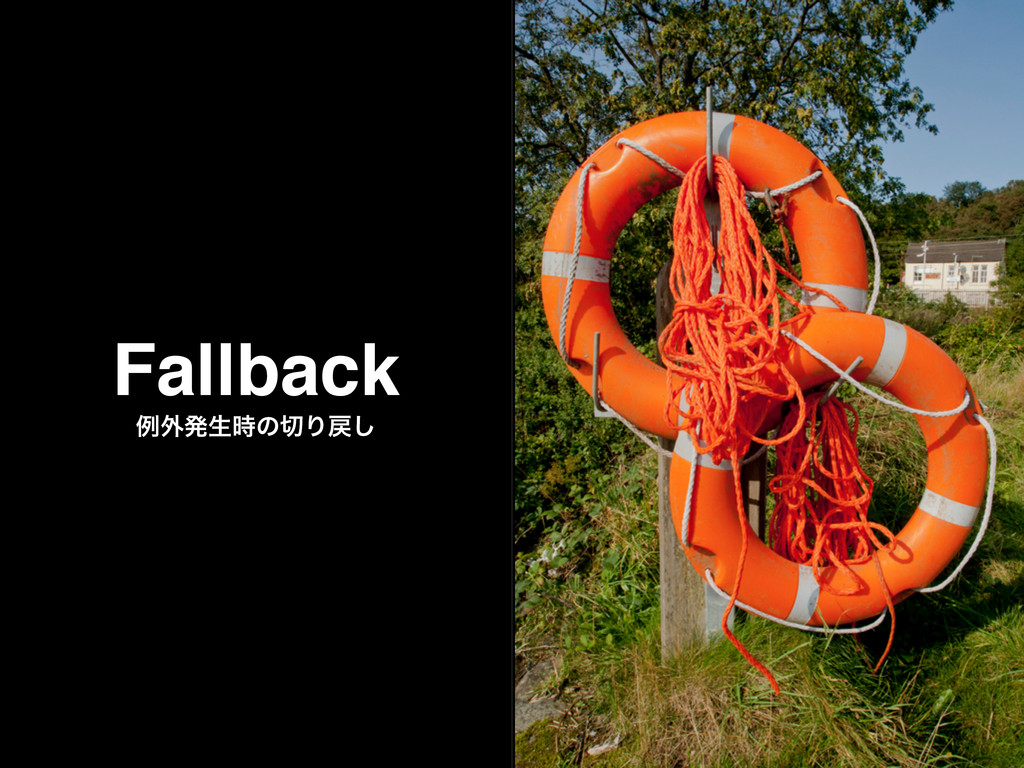 Fallback ྫ֎ൃੜͷΓ͠