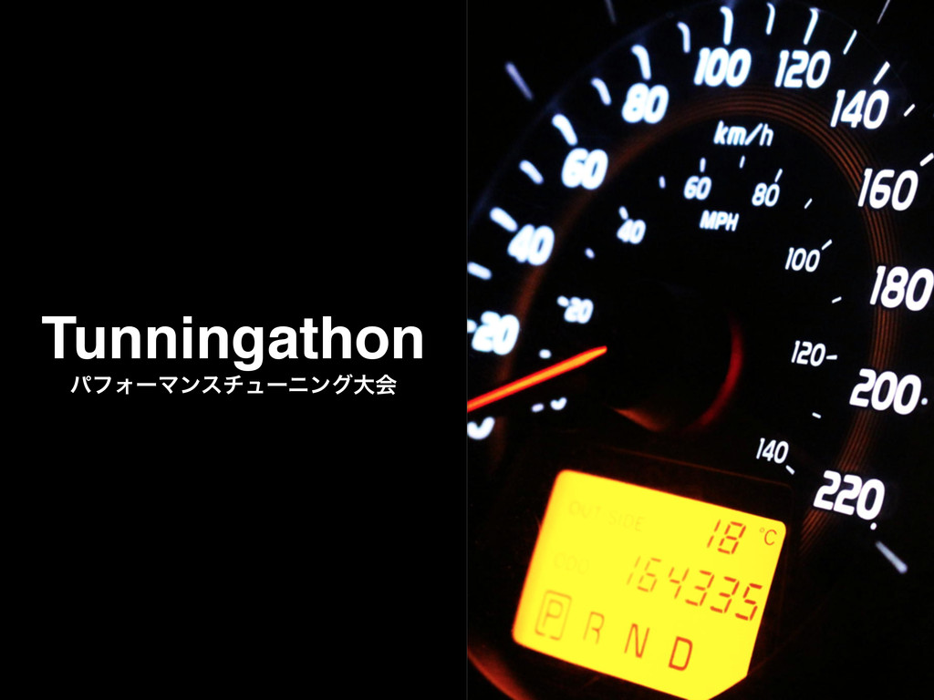 Tunningathon ύϑΥʔϚϯενϡʔχϯάେձ