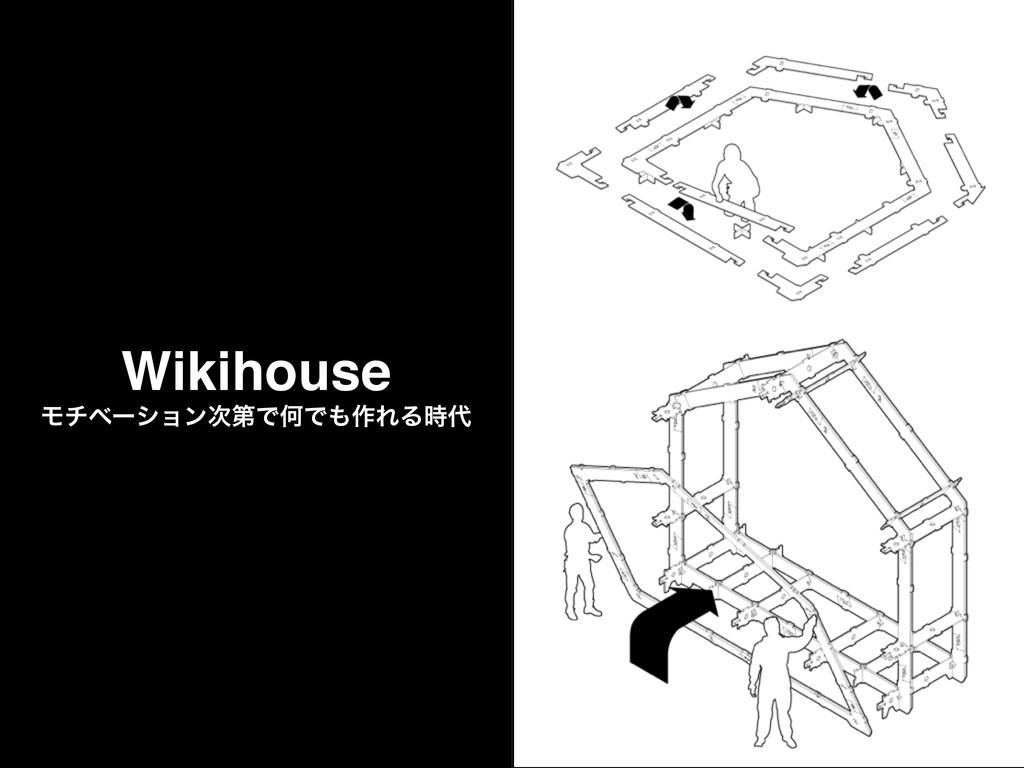 Wikihouse ϞνϕʔγϣϯୈͰԿͰ࡞ΕΔ