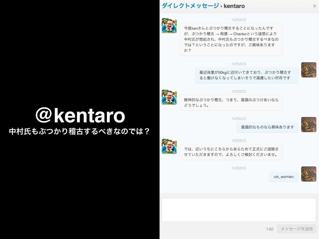 @kentaro தଜࢯͿ͔ͭΓܤݹ͢Δ͖ͳͷͰʁ