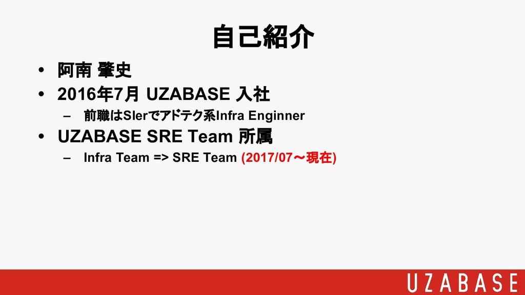 • 阿南 肇史 • 2016年7月 UZABASE 入社 – 前職はSIerでアドテク系Inf...