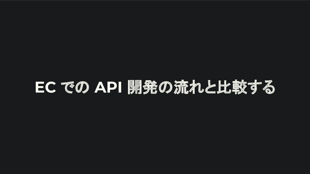 EC での API 開発の流れと比較する