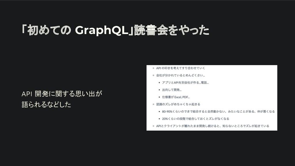 「初めての GraphQL」読書会をやった API 開発に関する思い出が 語られるなどした