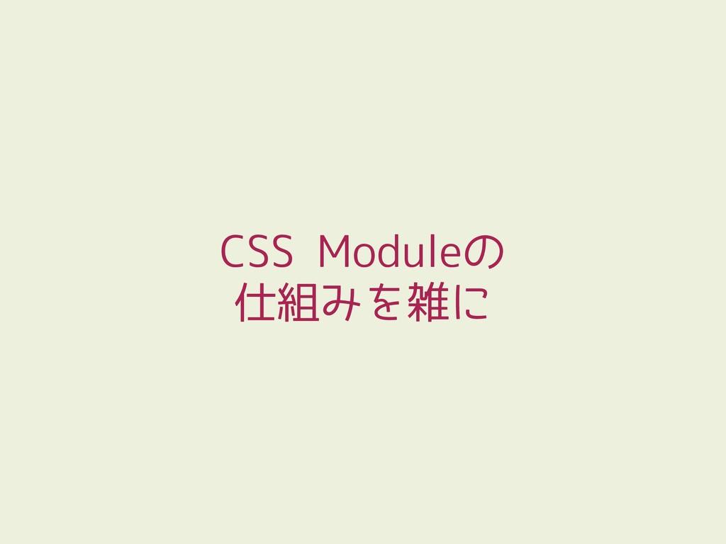 CSS Moduleの 仕組みを雑に