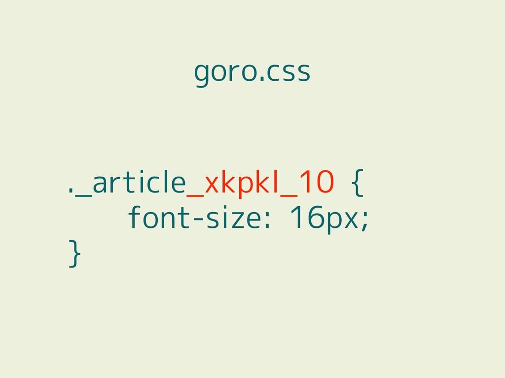 ._article_xkpkl_10 { font-size: 16px; } goro.css