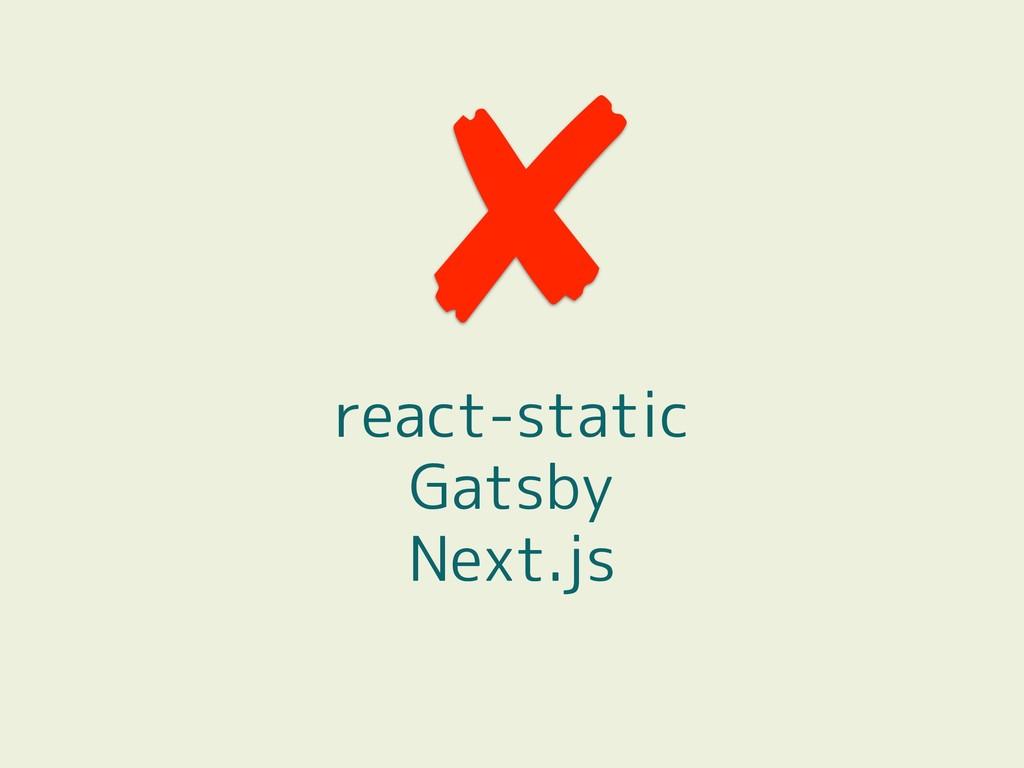 react-static Gatsby Next.js