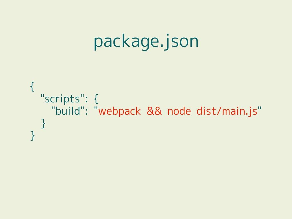"""{ """"scripts"""": { """"build"""": """"webpack && node dist/m..."""