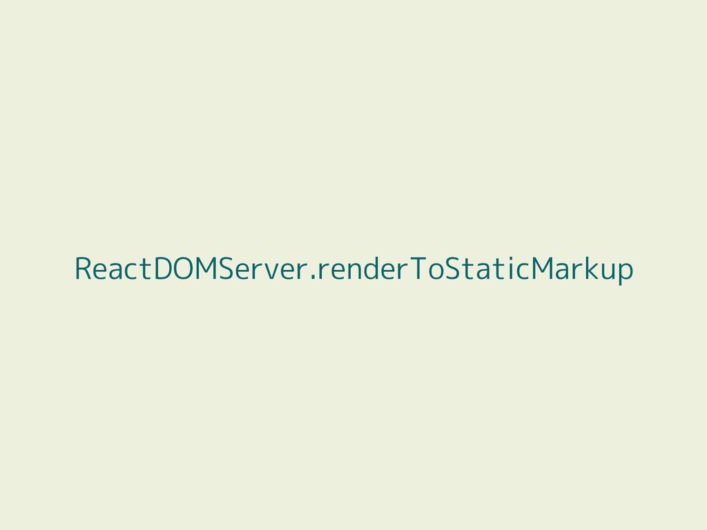 ReactDOMServer.renderToStaticMarkup