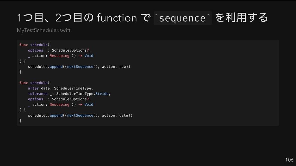 1 つ目、2 つ目の function で sequence を利用する 106 ` ` My...