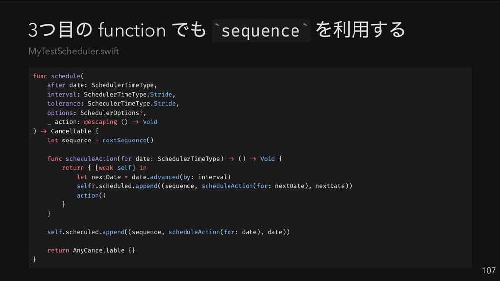 3 つ目の function でも sequence を利用する 107 ` ` MyTest...