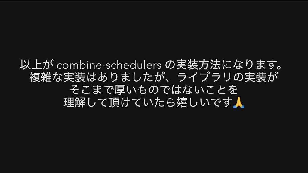以上が combine-schedulers の実装方法になります。  複雑な実装はありました...