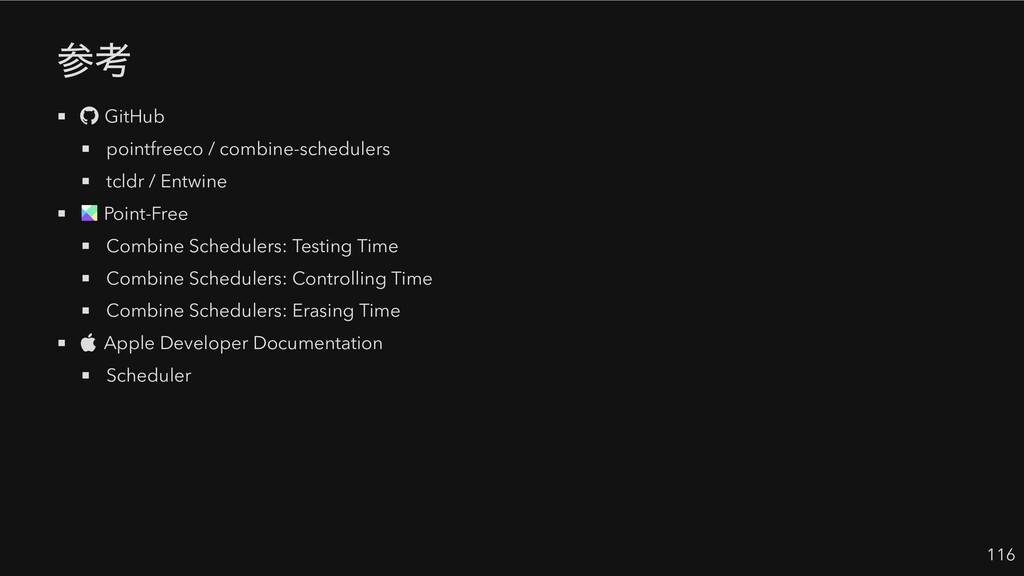 参考 GitHub pointfreeco / combine-schedulers tcld...