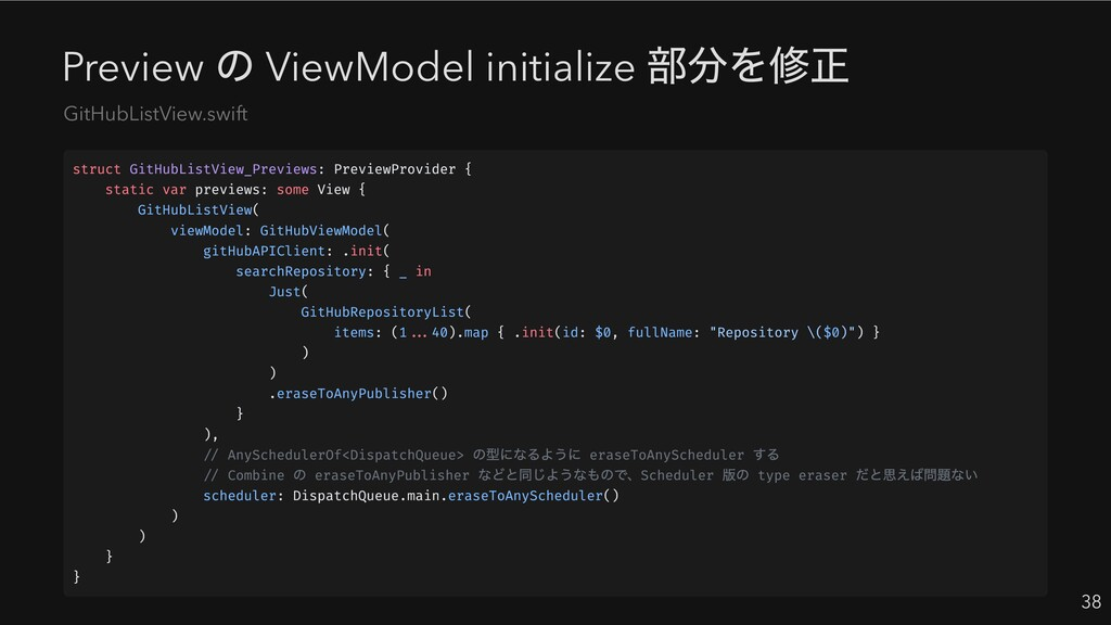 Preview の ViewModel initialize 部分を修正 38 GitHubL...