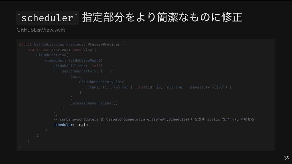 scheduler 指定部分をより簡潔なものに修正 39 ` ` GitHubListView...