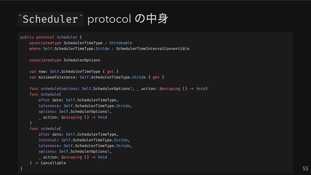 Scheduler protocol の中身 55 ` ` public protocol S...