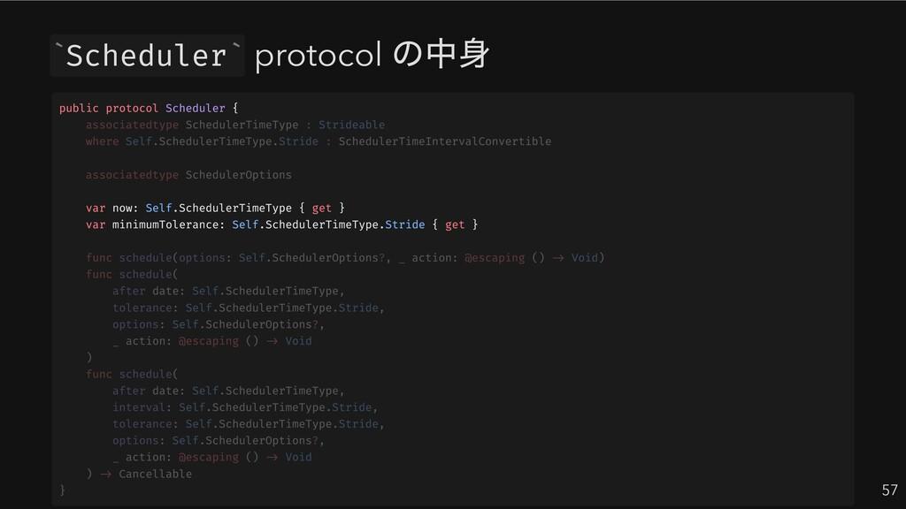 Scheduler protocol の中身 57 ` ` public protocol S...