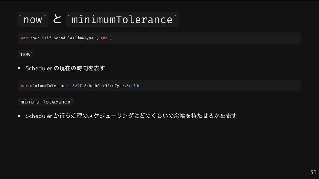 now と minimumTolerance now Scheduler の現在の時間を表す ...