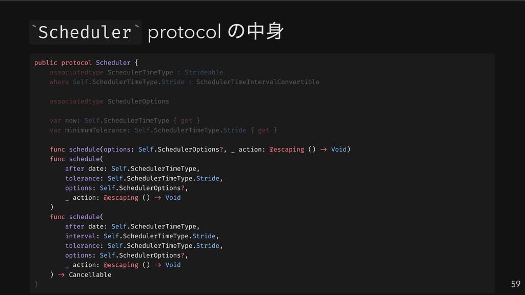 Scheduler protocol の中身 59 ` ` public protocol S...