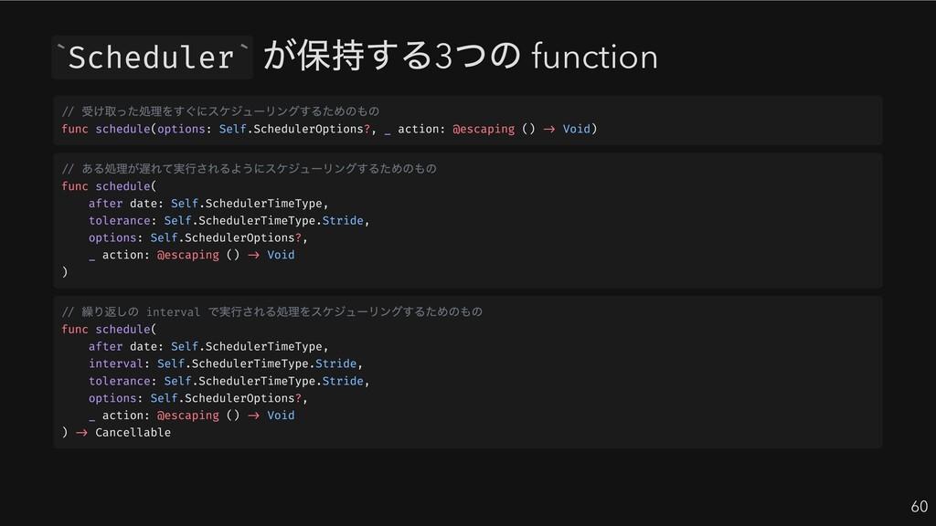 Scheduler が保持する3 つの function 60 ` ` // 受け取った処理を...