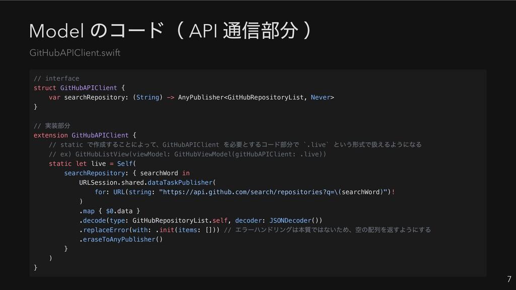 Model のコード( API 通信部分 ) 7 GitHubAPIClient.swift ...