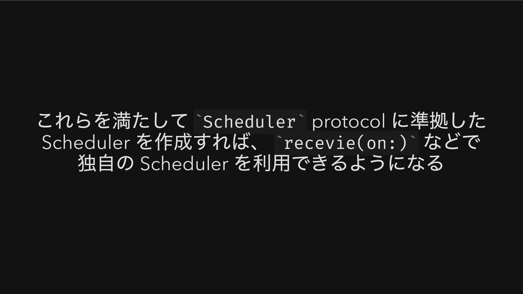 これらを満たして Scheduler protocol に準拠した  Scheduler を作...
