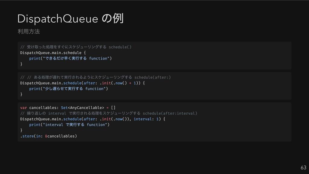 DispatchQueue の例 63 利用方法 // 受け取った処理をすぐにスケジューリング...