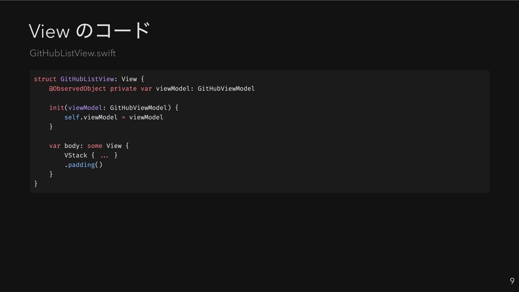 View のコード 9 GitHubListView.swift struct GitHubL...