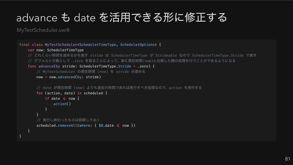 advance も date を活用できる形に修正する 81 MyTestScheduler....