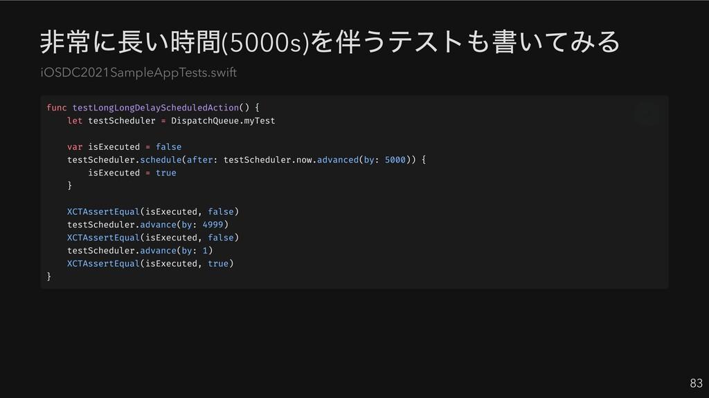 非常に長い時間(5000s) を伴うテストも書いてみる 83 iOSDC2021SampleA...
