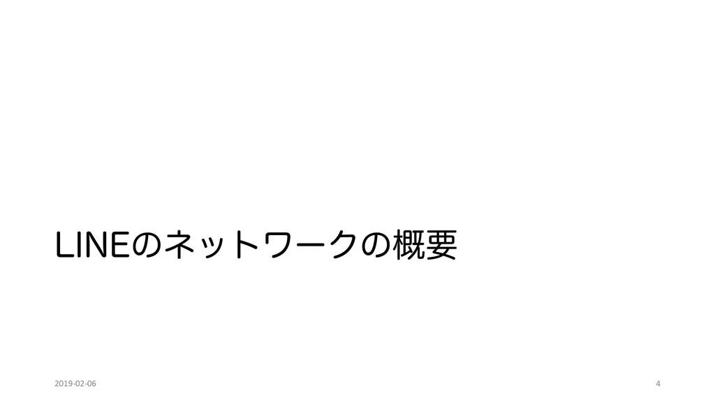 -*/&ͷωοτϫʔΫͷ֓ཁ 2019-02-06 4