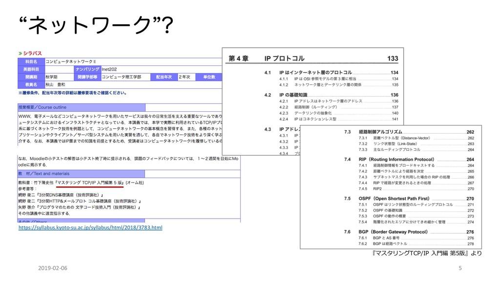 lωοτϫʔΫz 2019-02-06 https://syllabus.kyoto-su.a...
