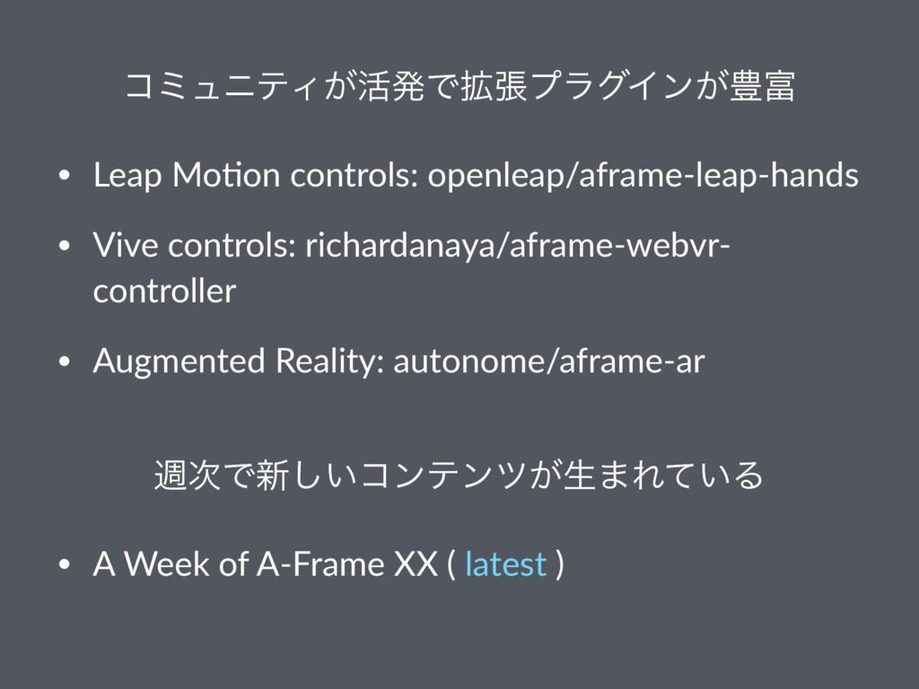 ίϛϡχςΟ͕׆ൃͰ֦ுϓϥάΠϯ͕๛ • Leap Mo)on controls: ope...