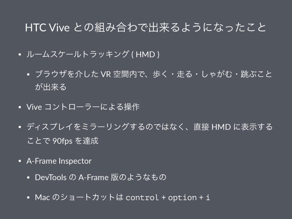 HTC Vive ͱͷΈ߹ΘͰग़དྷΔΑ͏ʹͳͬͨ͜ͱ • ϧʔϜεέʔϧτϥοΩϯά ( H...