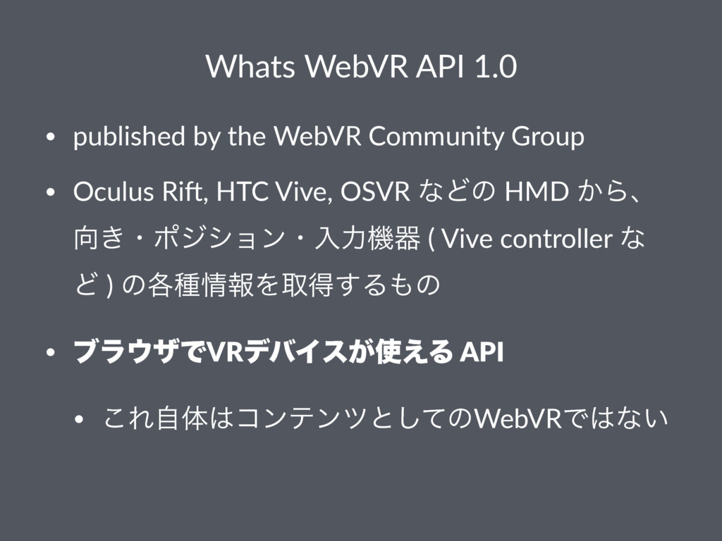 Whats WebVR API 1.0 • published by the WebVR Co...