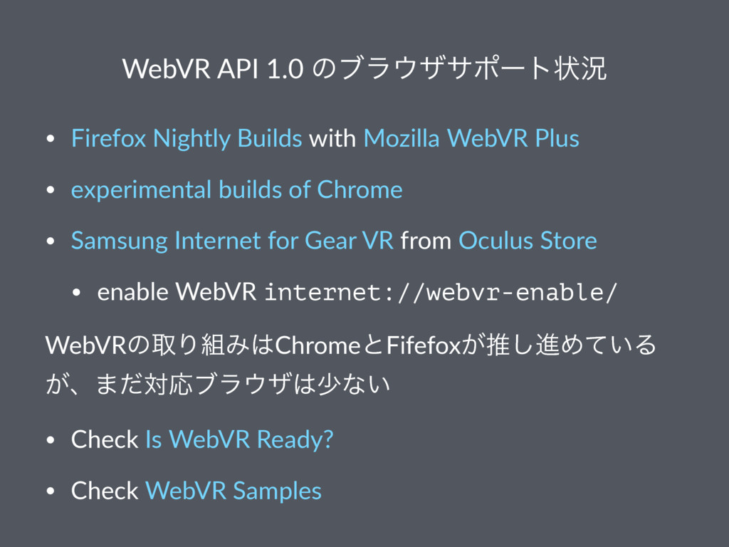 WebVR API 1.0 ͷϒϥ΢βαϙʔτঢ়گ • Firefox Nightly Bui...