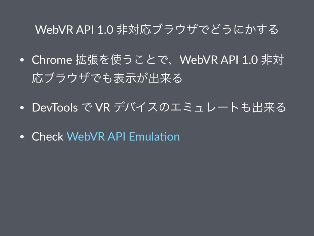 WebVR API 1.0 ඇରԠϒϥβͰͲ͏ʹ͔͢Δ • Chrome ֦ுΛ͏͜ͱͰɺ...