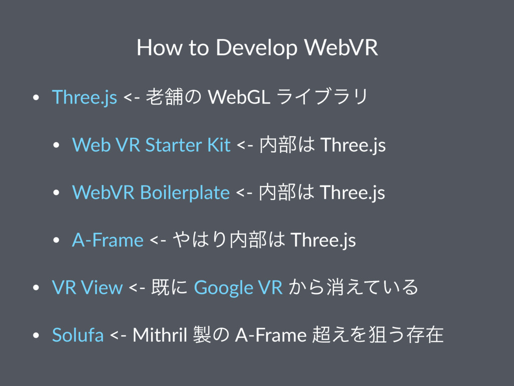 How to Develop WebVR • Three.js <- ࿝ฮͷ WebGL ϥΠ...