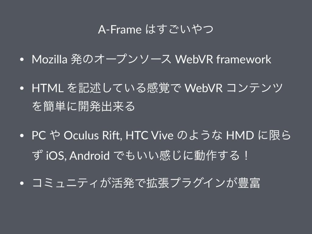A-Frame ͍ͭ͢͝ • Mozilla ൃͷΦʔϓϯιʔε WebVR framew...
