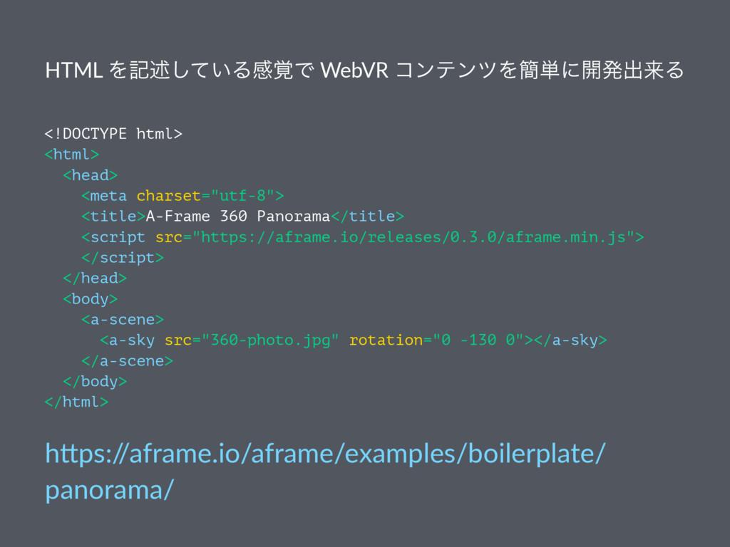 HTML Λهड़͍ͯ͠Δײ֮Ͱ WebVR ίϯςϯπΛ؆୯ʹ։ൃग़དྷΔ <!DOCTYPE ...