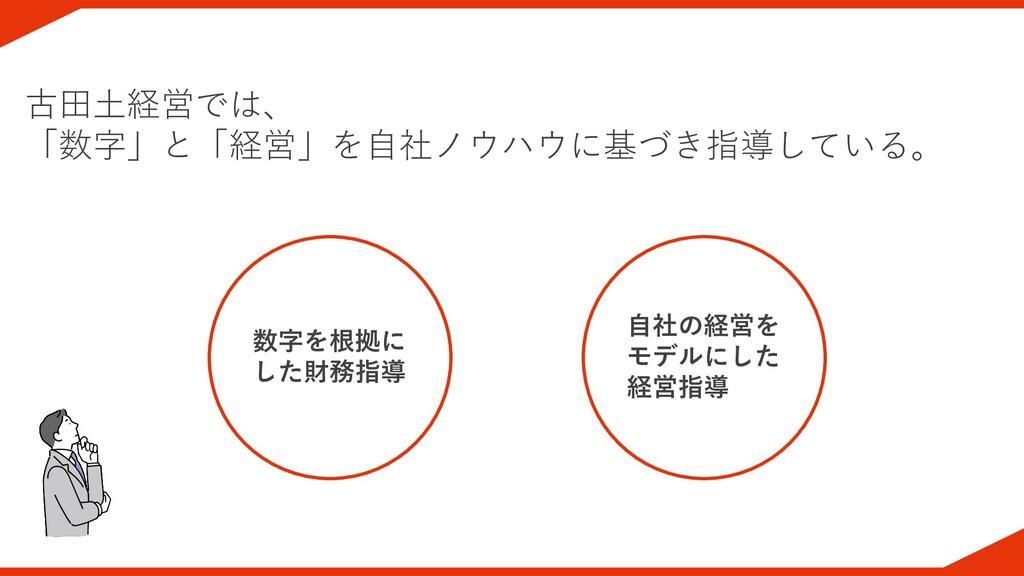 古田土経営では、 「数字」と「経営」を自社ノウハウに基づき指導している。 数字を根拠に した財...
