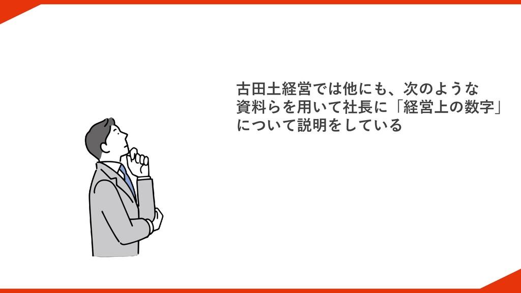 古田土経営では他にも、次のような 資料らを用いて社長に「経営上の数字」 について説明をしている