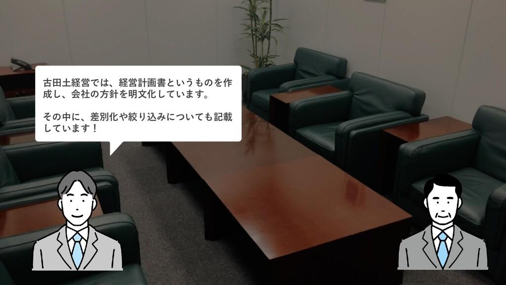 古田土経営では、経営計画書というものを作 成し、会社の方針を明文化しています。 その中に、差別...