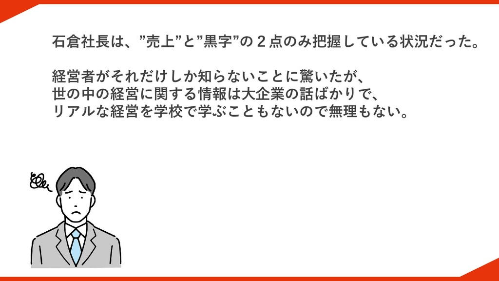 """石倉社長は、""""売上""""と""""黒字""""の2点のみ把握している状況だった。 経営者がそれだけしか知らない..."""