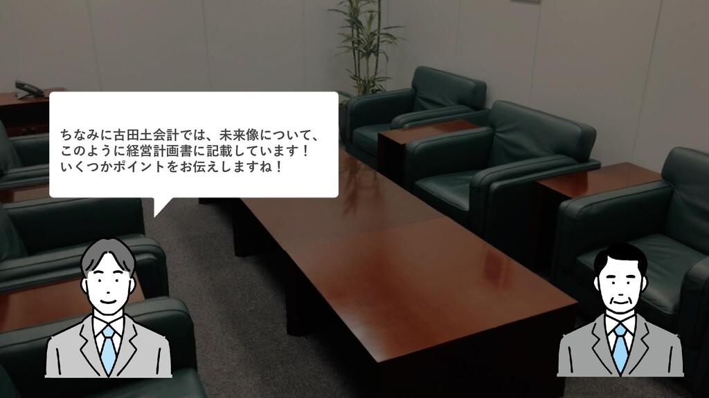 ちなみに古田土会計では、未来像について、 このように経営計画書に記載しています! いくつかポイ...