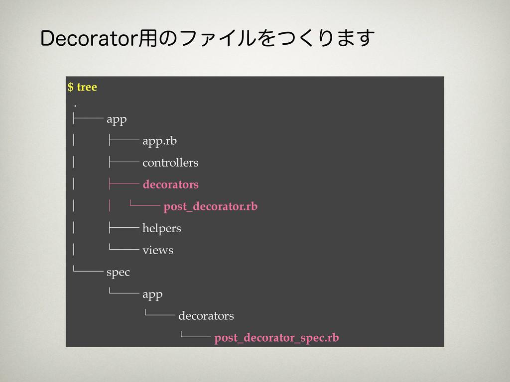 $ tree . ᵓᴷᴷ app ᴹ ᵓᴷᴷ app.rb ᴹ ᵓᴷᴷ controllers...