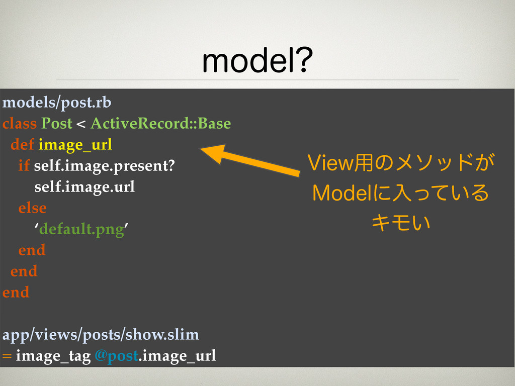 models/post.rb class Post < ActiveRecord::Base ...