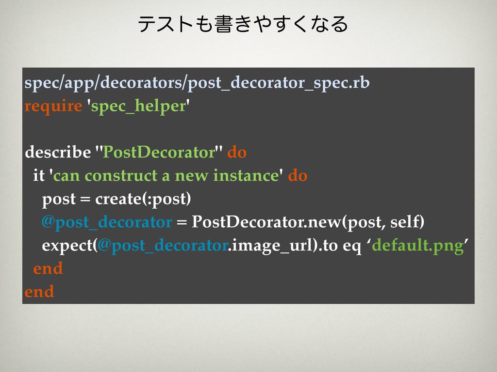 spec/app/decorators/post_decorator_spec.rb requ...