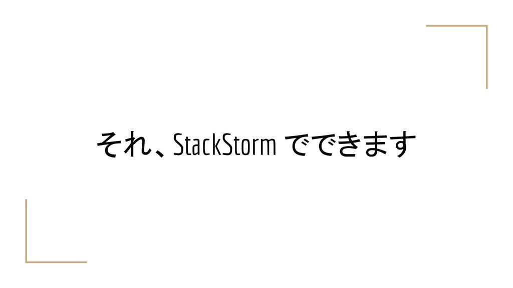それ、StackStorm でできます