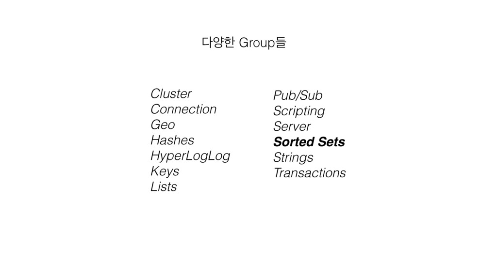 Cluster Connection Geo Hashes HyperLogLog Keys ...